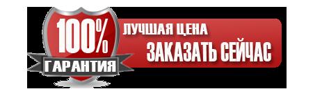 400_knopka_zakaz.png
