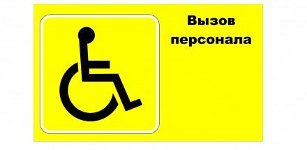 Табличка для инвалидов