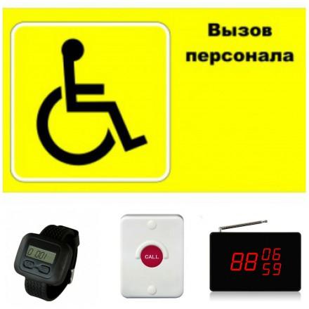 Система вызова для инвалидов